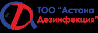 «Астана Дезинфекция»